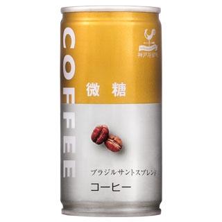 神戸居留地 微糖コーヒー 185g