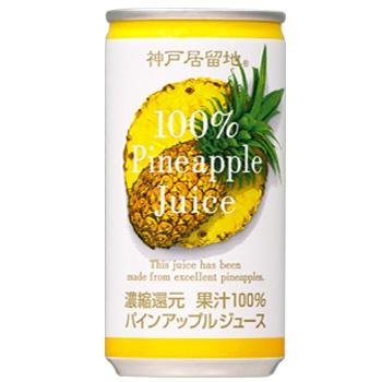 神戸居留地 パインアップル100% 185g