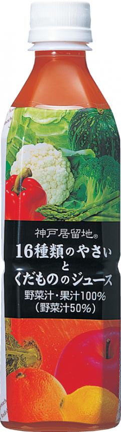 神戸居留地 16種類のやさいとくだもののジュース 500g