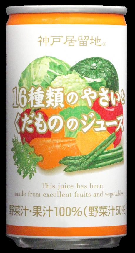 神戸居留地 16種類のやさいとくだもののジュース 185g