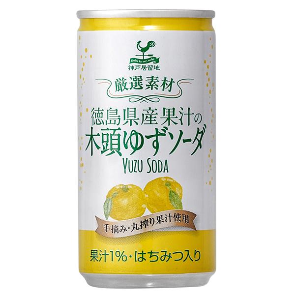 神戸居留地 厳選素材徳島県産果汁の木頭ゆずソーダ 185ml