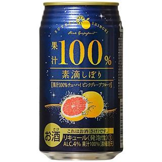 素滴しぼり 果汁100%チューハイピンクグレープフルーツ 350ml