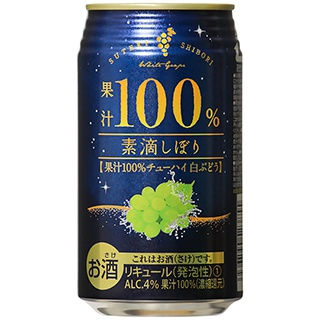 素滴しぼり 果汁100%チューハイ白ブドウ 350ml