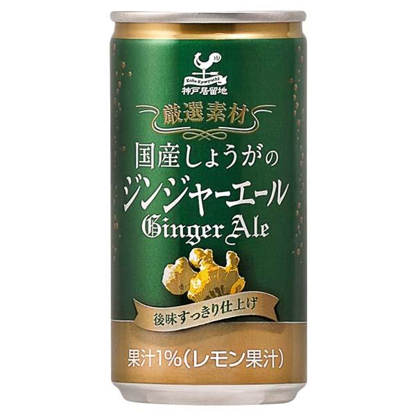 神戸居留地 厳選素材国産しょうがのジンジャーエール 185ml