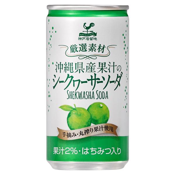 神戸居留地 厳選素材沖縄県産果汁のシークヮーサーソーダ 185ml